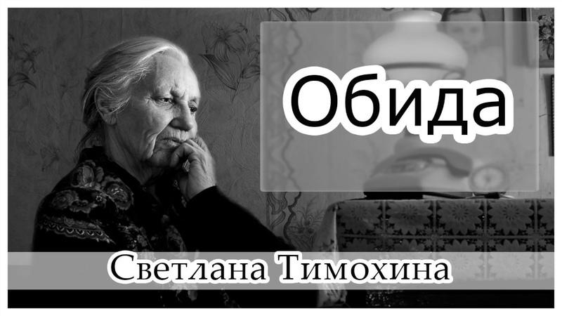 Обида - христианский рассказ. Светлана Тимохина.