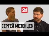Сергей Мезенцев о Реутов ТВ, Lil Dick'e о Gazgolder и о шоу в Вечернем Урганте