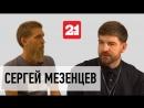 Сергей Мезенцев о Реутов ТВ, Lil Dicke о Gazgolder и о шоу в Вечернем Урганте