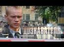 Дознаватель смотрите на Пятом канале (26.09)