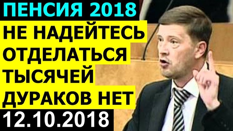 Вы НЕ отделаетесь от ПЕНСИОНЕРОВ тысячей рублей НЕ думайте что ПОВЫШЕНИЕ ВОЗРАСТА проглотят 12.10.18