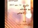الشيخ حسن التهامي يرد على ابن سلمان*ويبين أ