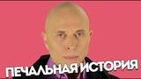 Сергей Дружко - Печальная история