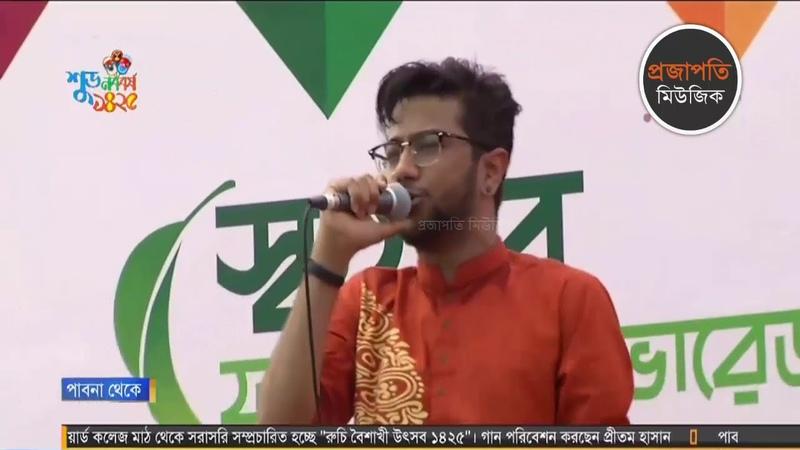 Pritom Hasan | Local Bus | Pohela Boishakh Live Concert in Pabna | Live Show | Bangla Hit Song