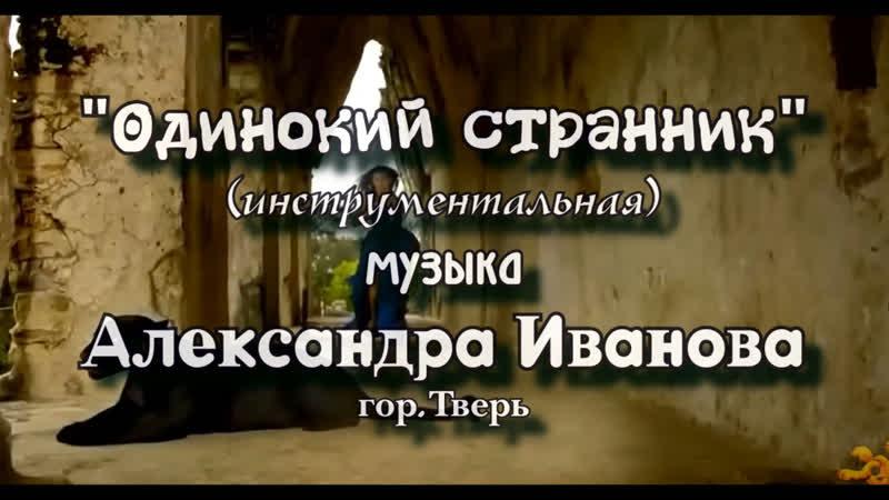 ОДИНОКИЙ СТРАННИК инструментальная пьеса музыка Александра Иванова
