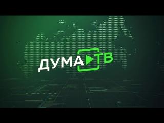 Завтра Госдума рассмотрит вопрос о назначении Алексея Кудрина на пост Председателя Счетной палаты