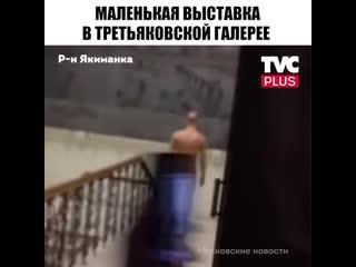Мужик в стрингах в Третьяковке