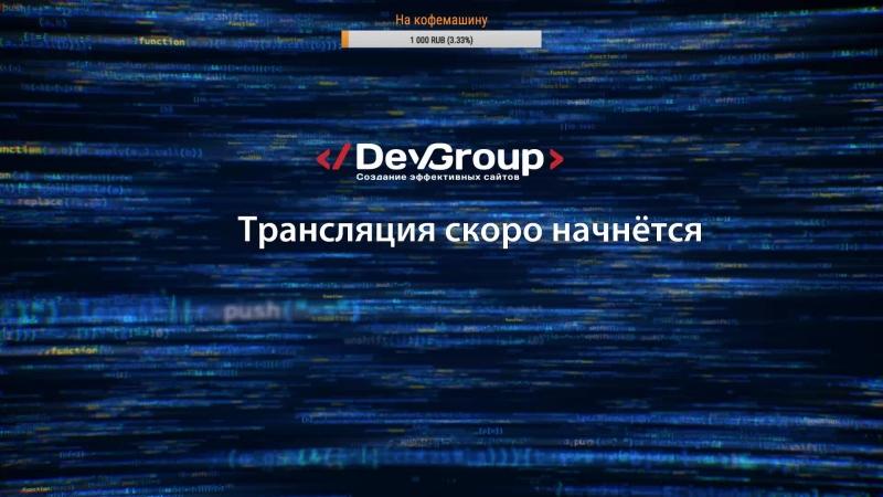 Стримим разработку Open Source проекта на Yii 3 и React!
