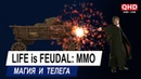 2K Life is Feudal MMO Материализация телег Баг