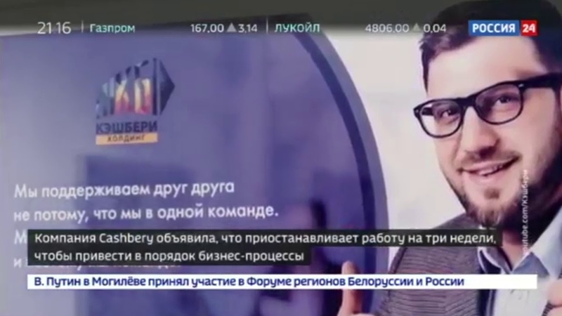 Открыты уголовные дела КэшБери CashBery на каникулах Business Group of Aleksey Surovoy
