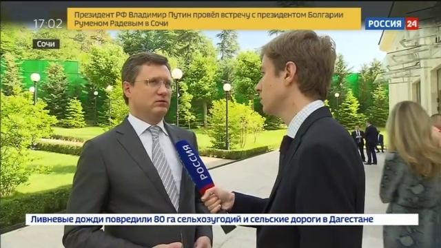 Новости на Россия 24 • Александр Новак: Болгария снова проявляет интерес к транзиту газа