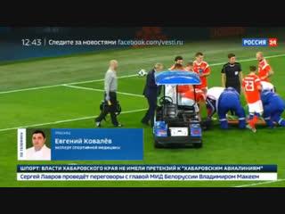 Новости на «Россия 24» • Спортивный врач: голкипер Лунев восстановится от травмы за 2-3 недели