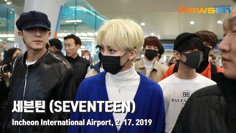 [NEWSEN] 세븐틴 (SEVENTEEN), 이제 'HOME'(집)에 왔다 [뉴스엔TV] @IncheonAirport_190217