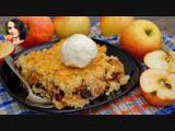 Яблочный КРАМБЛ. Английский десерт | Apple crumble