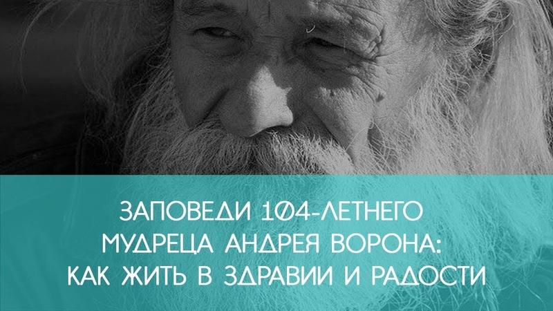 Как ЖИТЬ в ЗДРАВИИ и РАДОСТИ ЗАПОВЕДИ 104-летнего МУДРЕЦА | ECONET.RU