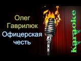 Олег Гаврилюк - Офицерская честь ( караоке )