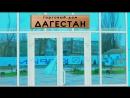 «Горцы От Ума»_ Торговый дом Дагестан