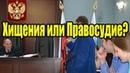 Кривосудие РФ Как суды имитируют судебные заседания 31 10 2018