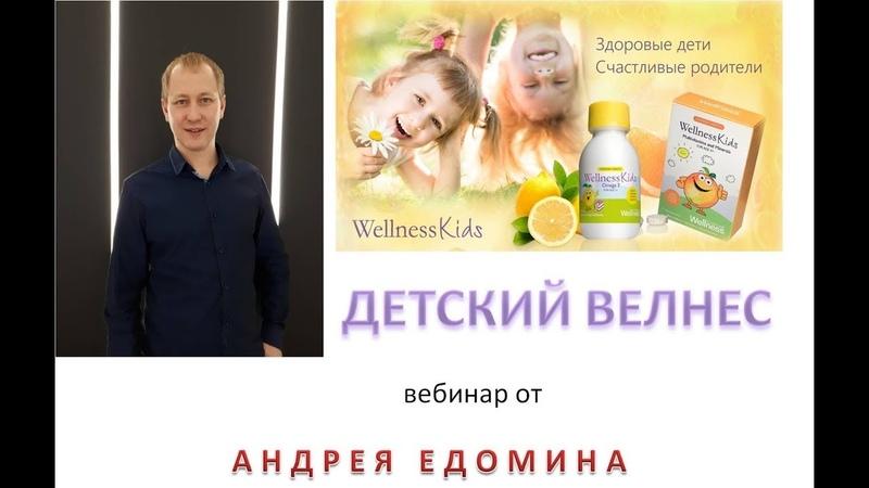 Детский велнес от Андрея Едомина