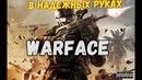 Warface\ В НАДЕЖНЫХ РУКАХ\Сопровождения ГуркХ\ПВЕ Режим\