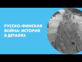 Артефакты Русско-финской войны: история в деталях