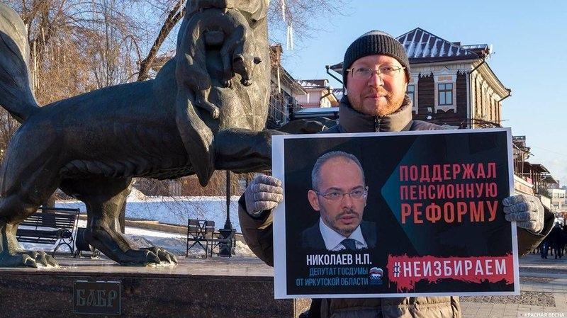 Иркутянам показали лица депутатов, голосовавших за повышение пенсионного возраста