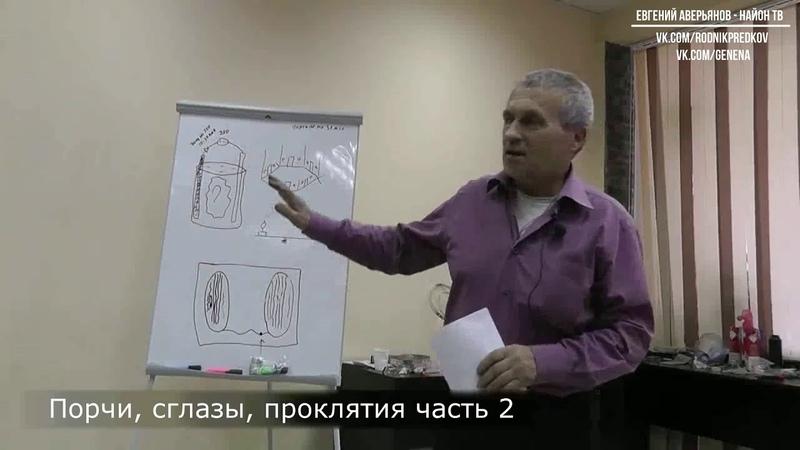 Евгений Аверьянов - Порчи, сглазы, проклятия часть 2