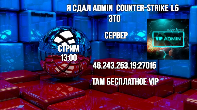 Стрим там бесплатное vip 46.243.253.19:27015 я сдал ADMIN Counter-Strike 1.6