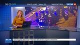 Новости на Россия 24  •  Атаки с кислотой в Лондоне: задержан второй подозреваемый
