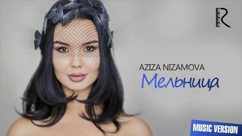 Aziza Nizamova | Азиза Низамова - Мельница (music version)