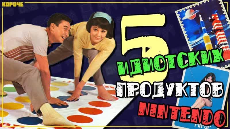 Russian Geek • Пять идиотских продуктов Nintendo! Короче