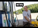 +18)) ПРИКОЛ)) Вся правда о ценах на БЕНЗИН!!!