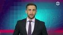 Итоги дня освобождение политзаключенного и суд над Манафортом
