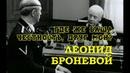 Леонид Броневой 1973. Где же ваша честность, друг мой / Семнадцать мгновений весны, 1973
