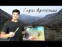 Горный пейзаж маслом ► Как рисовать горы Армении, НОРАВАНК