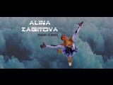 Алина Загитова | Your flight