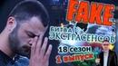 Битва экстрасенсов - 18 сезон - разоблачение двойного слепого - клевета экстрасенсов