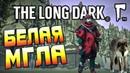 Пережить БУРЮ The Long Dark испытание Белая Мгла 42