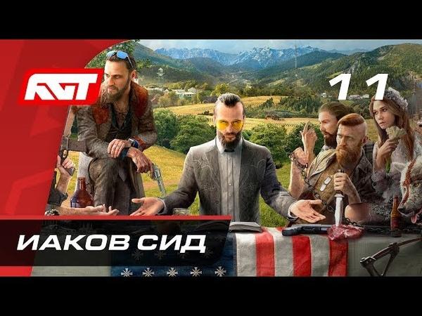 Прохождение Far Cry 5 — Часть 11: Босс: Иаков Сид » Freewka.com - Смотреть онлайн в хорощем качестве