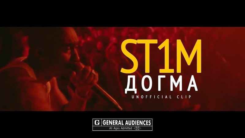 ST1M - Догма (Unofficial clip 2018)