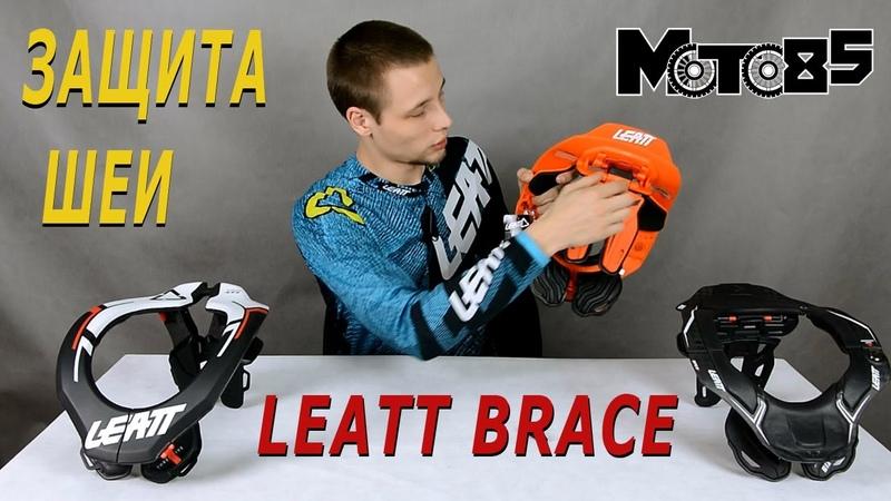Выбираем защиту шеи Leatt Brace. Обзор моделей GPX 3.5, 5.5, 6.5, Kart.