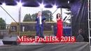 Міський конкурс «Місс Подільськ - 2018»