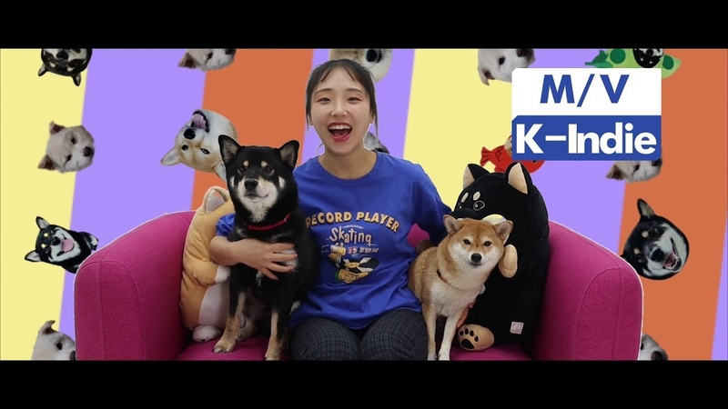 [MV] mimu (미무) - a shibas day (시바의 하루)