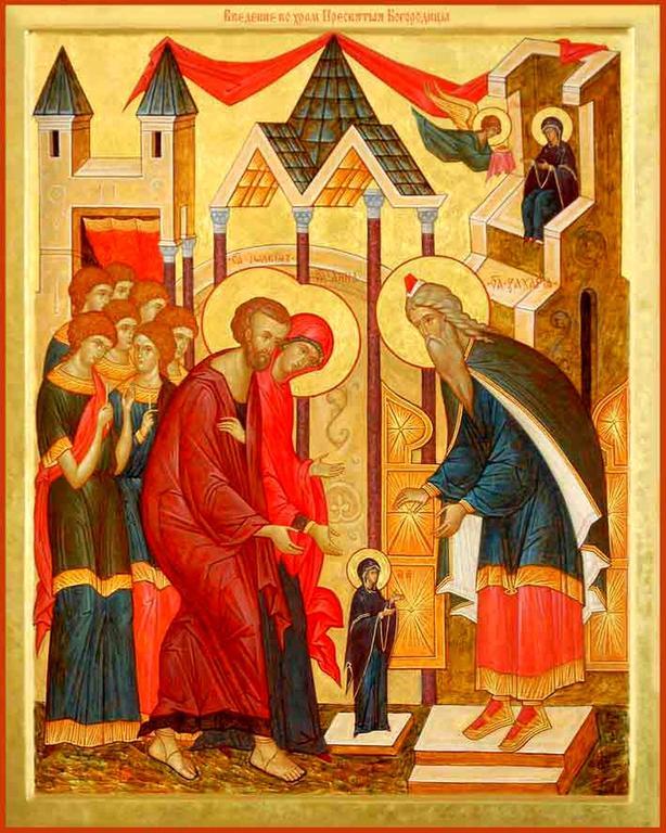 С Праздником Введение во Храм Пресвятой Владычицы нашей Богородицы и Приснодевы Марии!