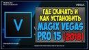 ГДЕ СКАЧАТЬ КРЯКНУТЫЙ VEGAS Pro 15 0 2018 ГОДА