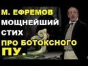 М Ефремов, МОЩНЕЙШИЙ стих про ботоксного ПУ. Автор- Орлуша