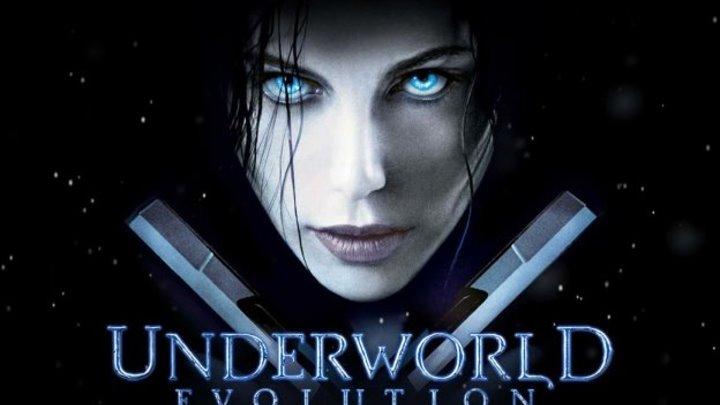 Другой мир 2: Эволюция HD(Фэнтези, боевик, триллер, вампиры)2006