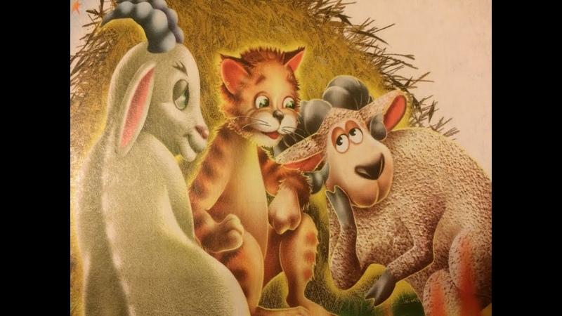 Аудиосказка - Кот - Серый лоб, козел да баран