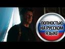 UNCHARTED Live Action Fan Film РУССКИЕ СУБТИТРЫ