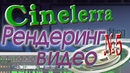 Рендеринг видео Cinelerra